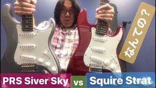 なんての?【PRS Silver Sky John Mayer vs Fender Squier Stratocaster】