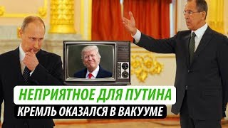 Неприятное для Путина. Кремль оказался в вакууме