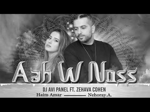 Avi Panel ft. Zehava Cohen - Aah W Noss (Haim Amar & Nehoray.A.Remix)