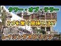 レイジングスピリッツとタワー・オブ・テラーの関係  /  東京ディズニー…