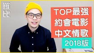 最強約會電影中文情歌 2018版 【羅比】2018 Top Movie Love Songs