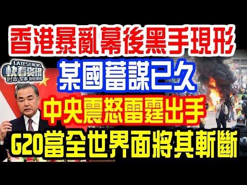 香港暴亂幕後黑手現形!某國蓄謀已久!中央震怒雷霆出手!G20當全世界面將其斬斷!