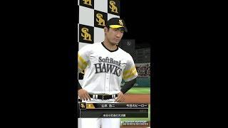 プロ野球スピリッツA_238回目 【合同オフ会】くるみんアロマさん&きよ...