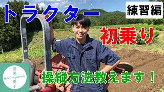 【農業男子】初めてトラクター運転してみた!基本的操縦方法も紹介! screenshot 4