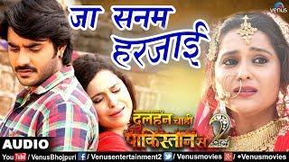 Pradeep Pandey 'Chintu' का दर्दभरा गीत | Ja Sanam Harjai | Dulhan Chahi 2 | New Bhojpuri Sad Song