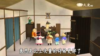 【唐朝小栗子】20150809 - 健康管理靠自己