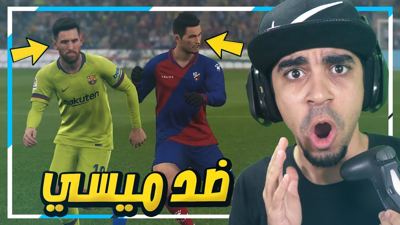 كن اسطورة: (( لعبنا ضد برشلونة