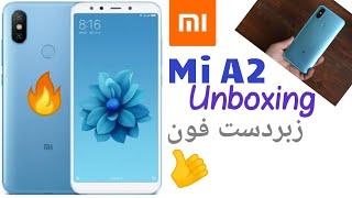 Xiaomi Mi A2 (6X) Unboxing In Pakistan First Look [Urdu/Hindi]