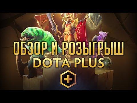 видео: dota plus - ПРЕМИУМ В ДОТЕ [ОБЗОР + РОЗЫГРЫШ]