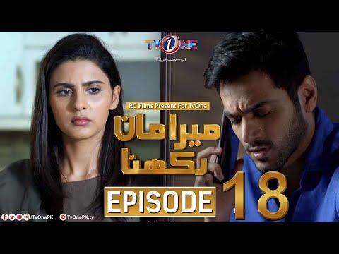 Mera Maan Rakhna | Episode 18 | TV One Drama