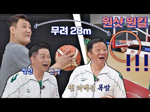[선공개] 이게 무슨 일이야😲? 모두를 놀라게 한 윤경신(Yoon Kyungshin)의 원샷 원킬 플레이🏀↗ 뭉쳐야 쏜다(basketball) 12회