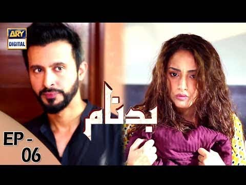 Badnaam Episode 06 - 17th September 2017 - ARY Digital Drama