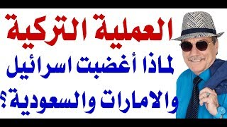 د.أسامة فوزي # 1606 - العملية التركية لماذا أغضبت اسرائيل وترامب والامارات والسعودية والسيسي