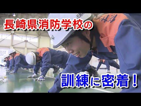 【KTN】KTNニュース #010 長崎県消防学校の訓練に密着