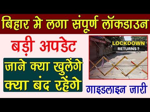 Bihar Lockdown Guidelines: बिहार में लगा सम्पूर्ण लॉकडाउन | जाने क्या खुलेंगे और क्या बंद रहेंगे