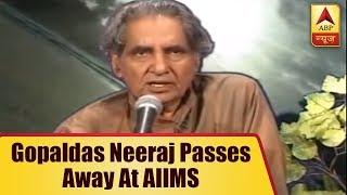Delhi: Poet and lyricist Gopaldas Neeraj passes away at AIIMS