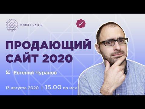 Онлайн мастер-класс с Евгением Чурановым \
