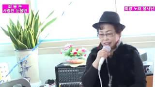최용분 /사랑반 눈물반 원곡진해성 인천 서구 석남동 요양원 희망 노래 봉사단 단장 영화 재능기부