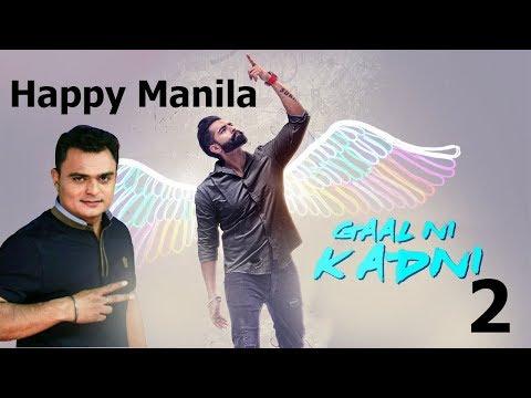Gaal Ni Kadni 2 || Happy Manila (ਭੂਆ ਨੀ ਸੱਦਣੀ) Funny Song