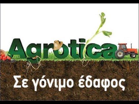AGROTICA 2018 AgriculturalThessaloniki Greece