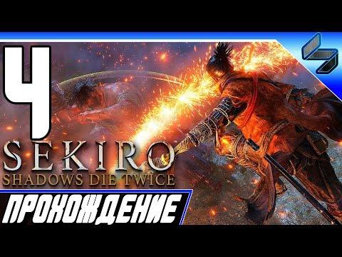 Sekiro Shadows Die Twice ➤ Прохождение На Русском #4 - PS4 Pro [1080p 60FPS]