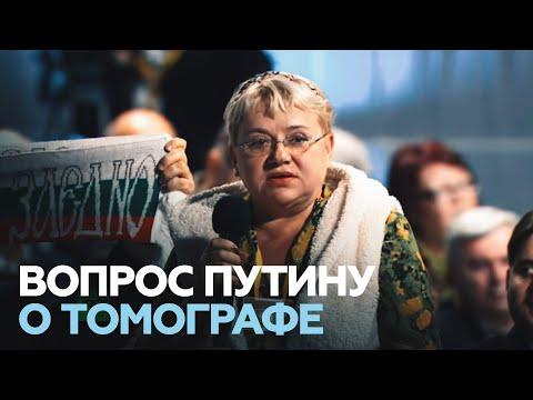 Смотреть Журналистка из Владивостока попросила у Путина 20 млн рублей на томограф онлайн