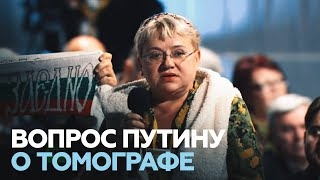 Журналистка из Владивостока попросила у Путина 20 млн рублей на томограф