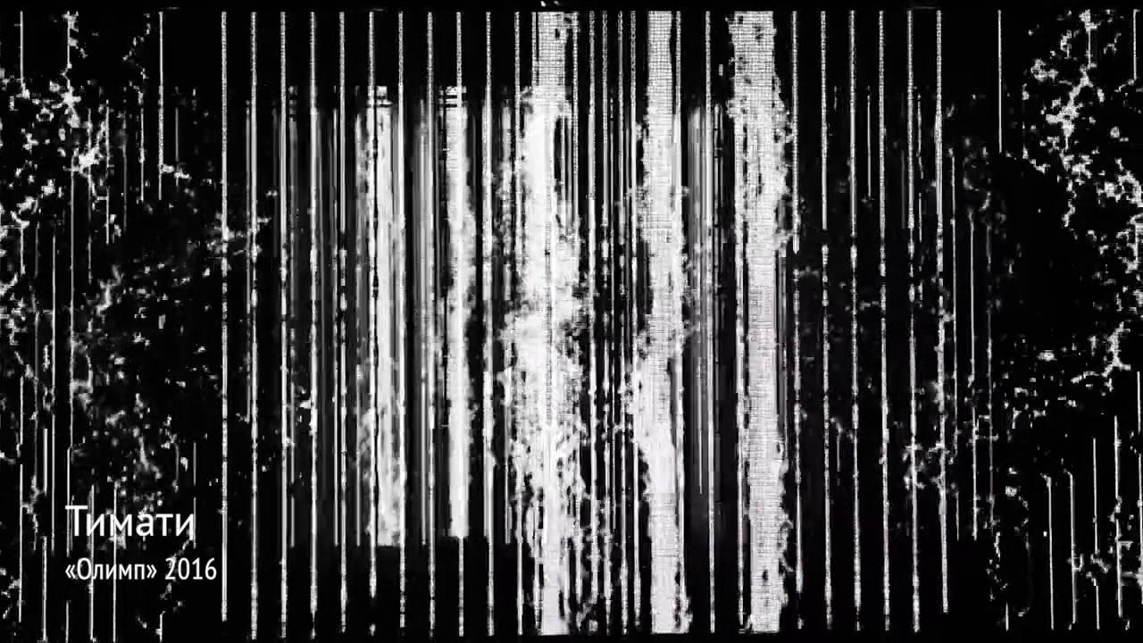 Плагиат шоу: Тимати 2016 — Nine Inch Nails 2013 - YouTube