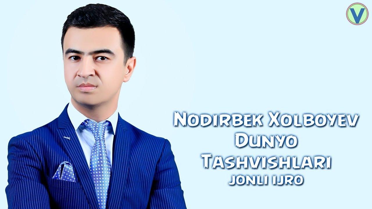 Nodirbek Xolboyev - Dunyo tashvishlari   Нодирбек Холбоев - Дунё ташвишлари (music versinon) 2017