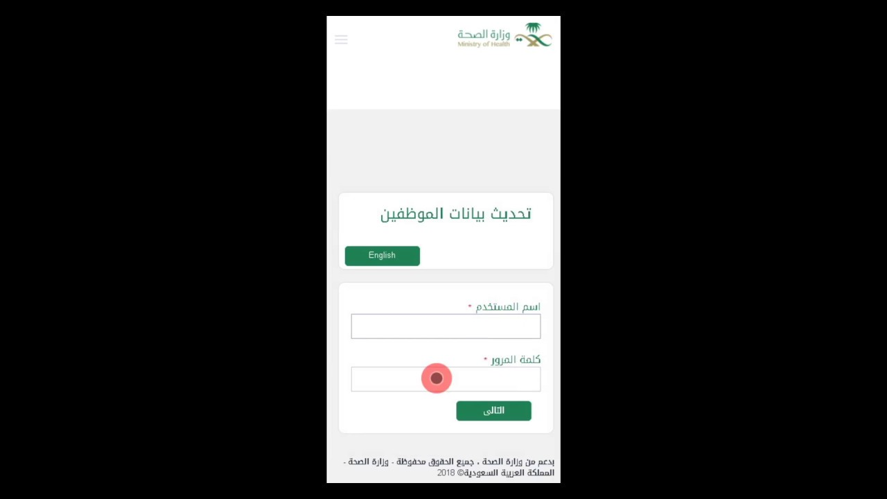 تحديث بيانات الموظفين وزارة الصحة واستعادة البيانات Youtube