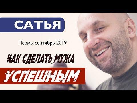 Сатья • Как жена может сделать своего мужа успешным. Пермь, август 2019