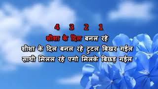 Shisha Ke Dil Banal Rahe Karaoke Bhojpuri Abhishek Chanchal Sursaamrat Studio Recording youtu