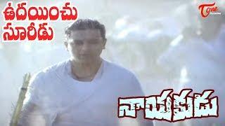 Nayakudu Telugu Movie Songs |Udayinchu Sureedu Video Song |Kamal Haasan | Saranya - Old Telugu Songs