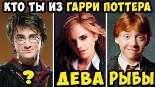 Кто Ты из Гарри Поттера по Знаку Зодиака