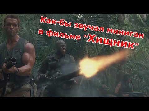 Миниган в фильме \
