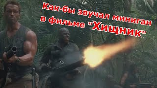 """Миниган в фильме """"Хищник"""""""