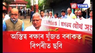 While most of Assam oppose, Silchar comes in support of Citizenship Amendment Bill