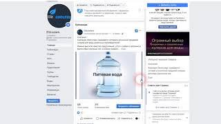 Пример созданной страницы Фейсбук и видео с нуля