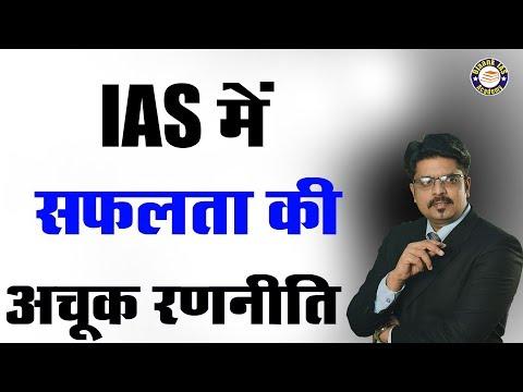 IAS /UPSC परीक्षा की तैयारी  सफलता की गारंटी / Strong Strategy for the 2018 IAS/ UPSC Examination