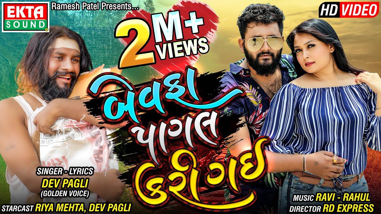 Download Bewafa Pagal Kari Gai    Dev Pagli (Golden Voice)    HD Video    Ekta Sound