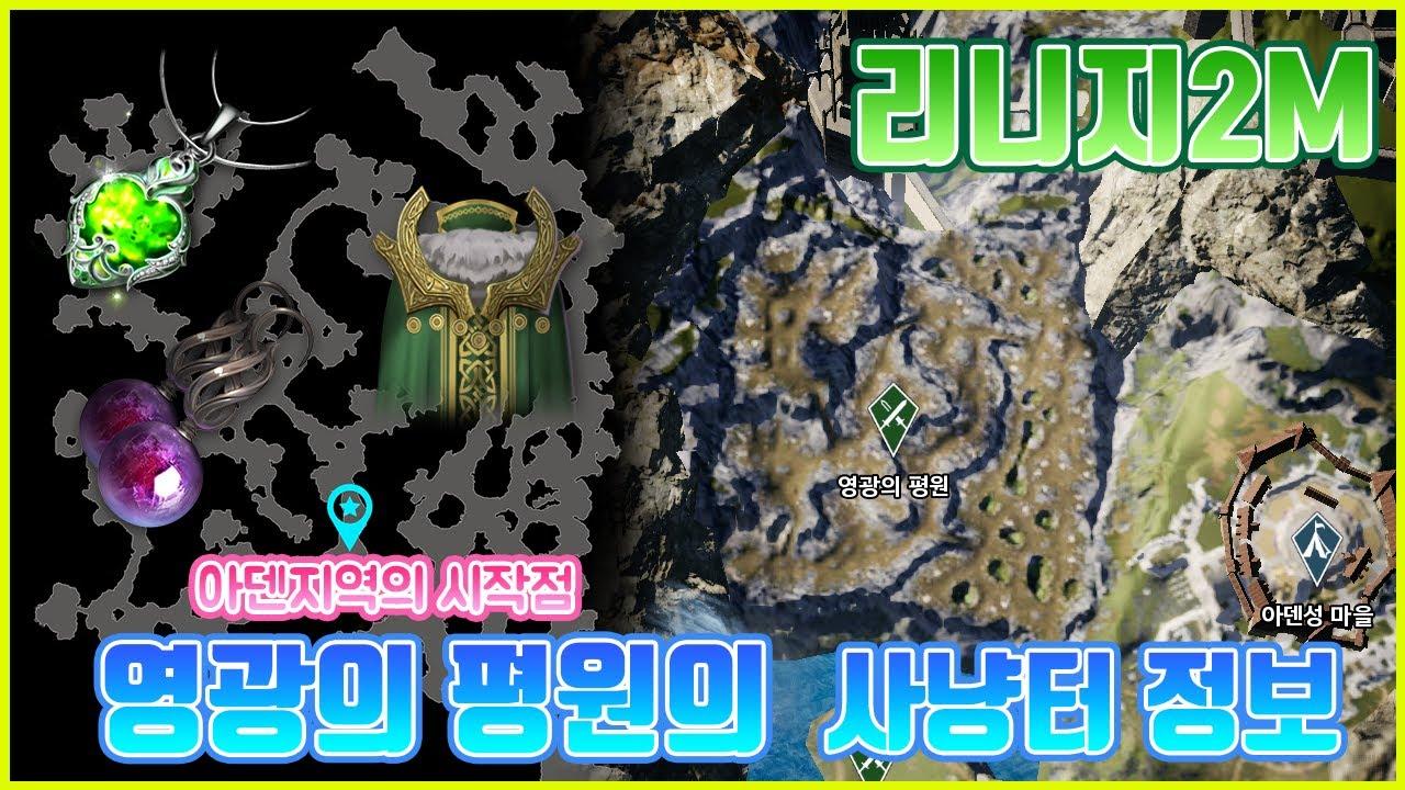 리니지2M 아덴지역 영광의 평원 사냥터정보(몬스터, 드랍아이템, 몬스터회피실험, 스킬저항실험)