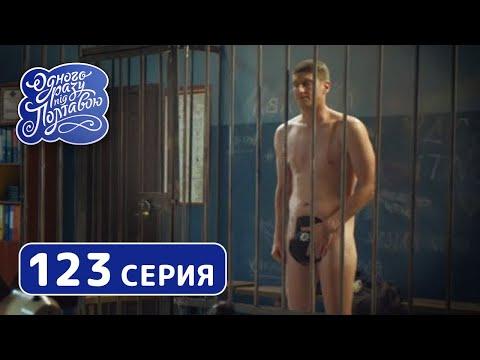 Однажды под Полтавой. Натурщики - 7 сезон, 123 серия | Комедия 2019