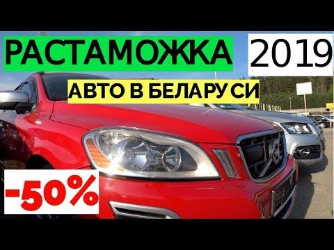 Я в Шоке от нового закона! Льготная растаможка авто в Беларуси 2019