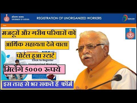 Unorganized Worker Registration