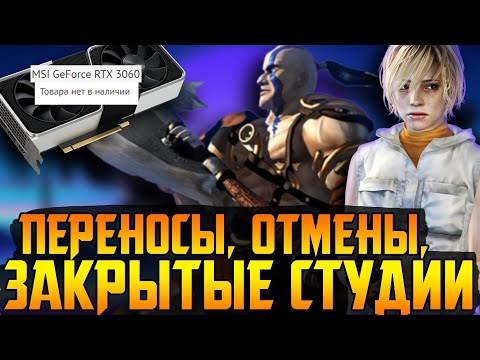 PS5 лишается игр || Ремейк Diablo 2 выглядит шикарно || Dying Light 2 под вопросом