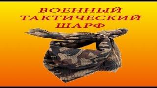 Обзор! многофункциональный армейский плоток/шарф