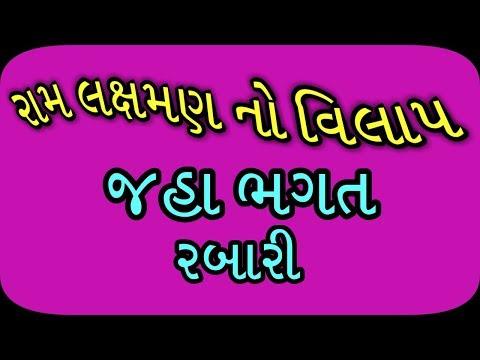 Kol De Mane Bol De Laxman Jaha Bhagat Rabari