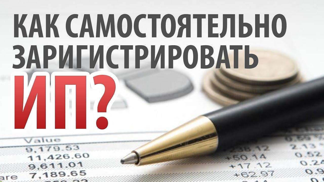 Регистрация ип для оказания услуг населению декларация 3 ндфл за 2019 год заполнить i
