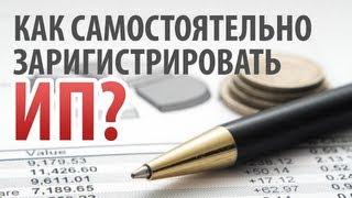 Самостоятельная регистрация ИП: пошаговая инструкция(, 2013-07-03T10:11:58.000Z)