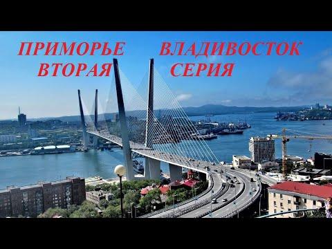 Приморье Владивосток - окончание Лето-2019